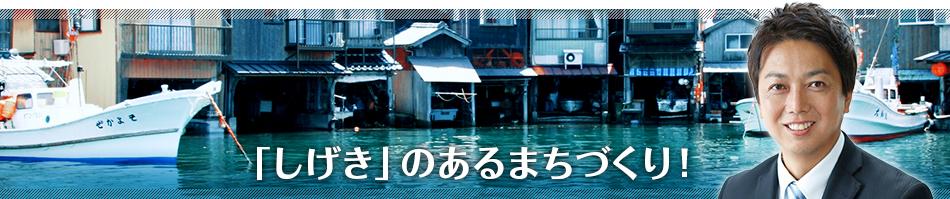 浜野しげきOfficial Site「「しげき」のある町づくり!」:浜野しげきの顔