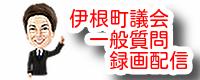 伊根町議会公式チャンネル
